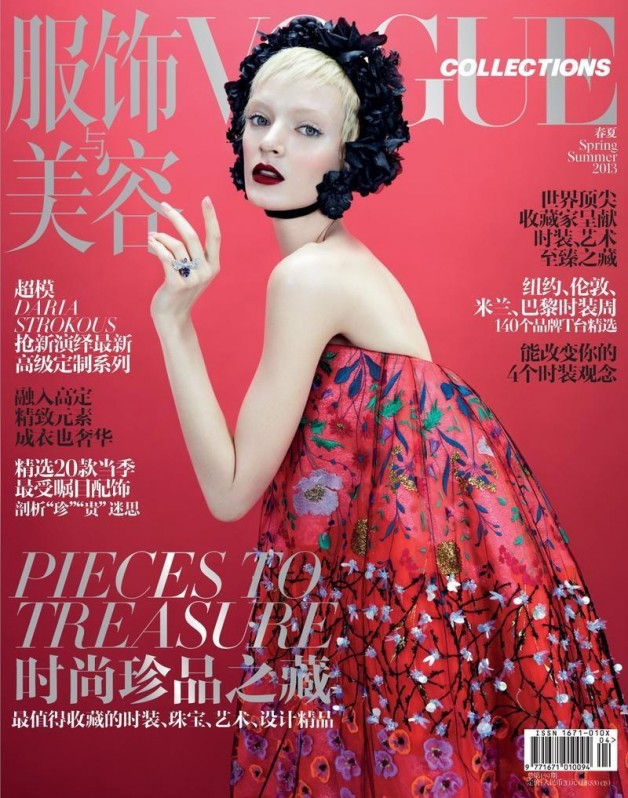 daria-strokous-vogue-china-cover-628x798