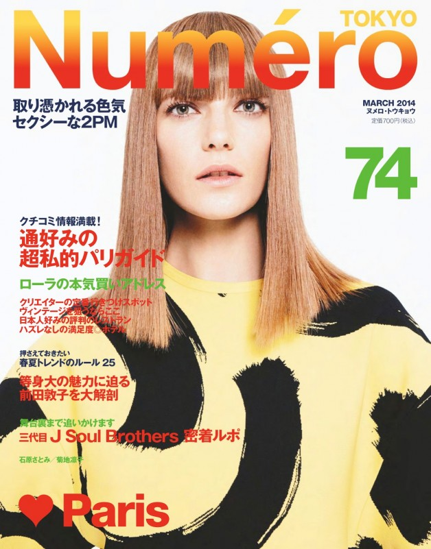 Springs-Best-of-Show-Numero-Tokyo-March-2014-628x801