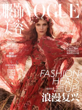 Kati Nescher And Natalie Westling By Mikael Jansson For Vogue China Cover