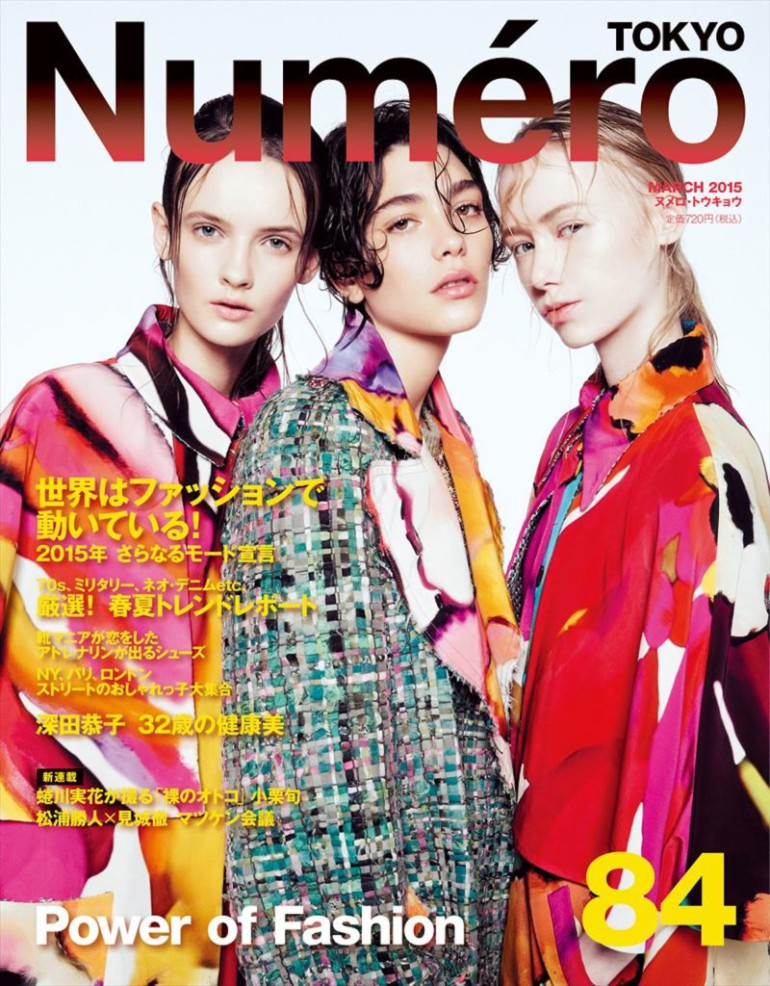 Sofia Sanchez & Mauro Mongiello for Numéro Tokyo Cover
