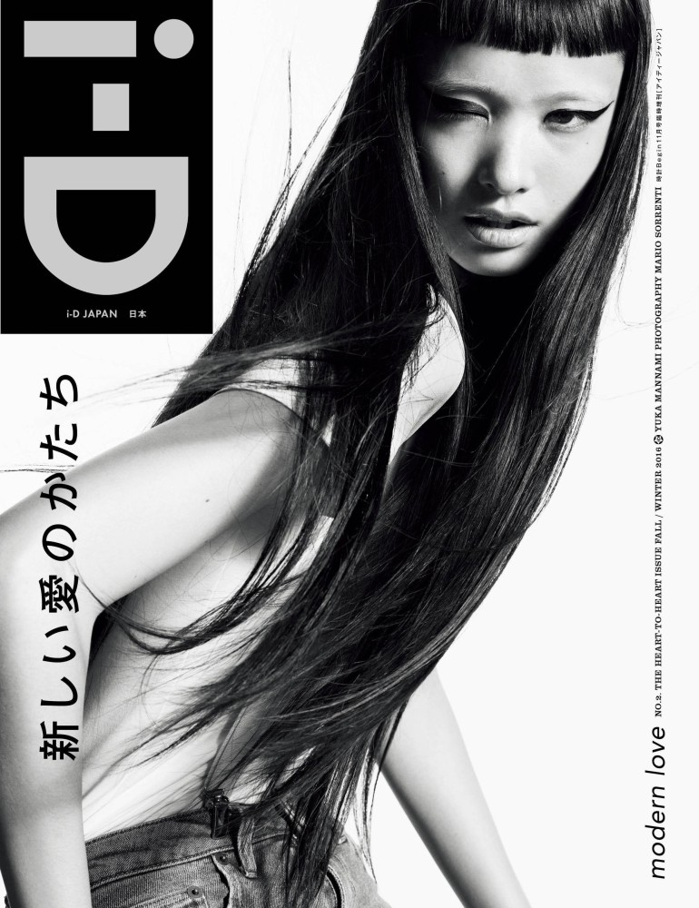 id-magazine-japan-cover